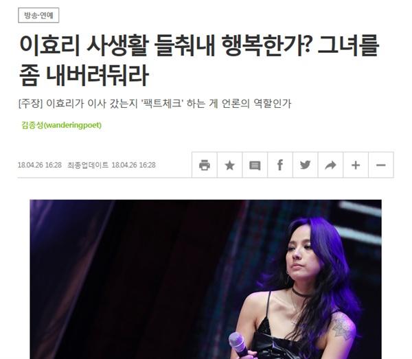 김종성 기자가 지난 4월 작성한 <이효리 사생활 들춰내 행복한가? 그녀를 좀 내버려둬라> 캡처 화면.