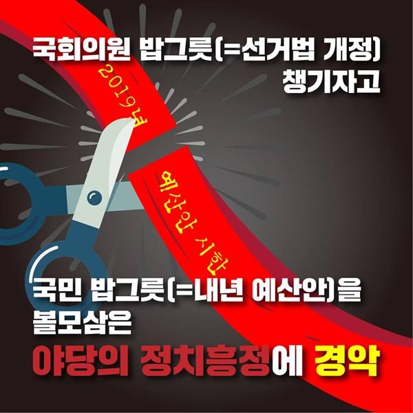 홍영표 민주당 원내대표가 지난 12월 6일에 자신의 페이스북에 올린 이미지.