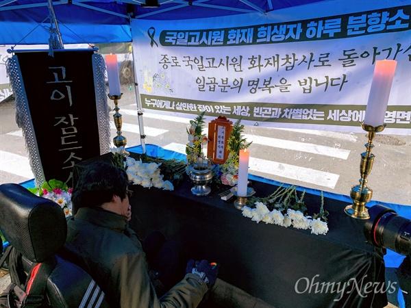 지난 11월 9일 화재로 숨진 희생자 7명의 49재인 27일 오후 서울 종로구 국일고시원 앞에 마련된 분향소를 찾은 시민들이 희생자들 영전에 헌화하고 묵념하고 있다.