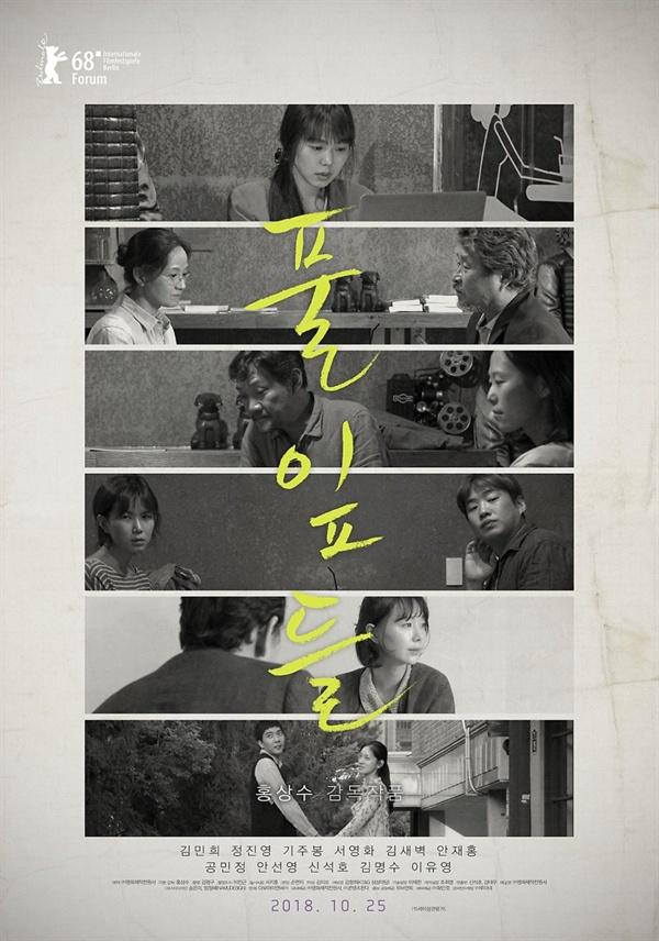영화 <풀잎들>의 작품 포스터