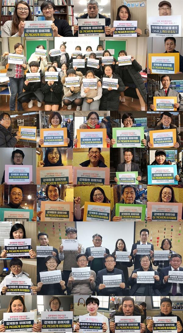 '강제동원 피해자를 더 기다리게 하지말라' 해시태그 캠페인에 많은 시민사회단체가 참가하고 있다.