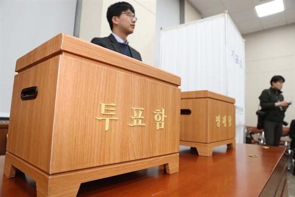 교육위 회의장에 설치된 투표소 27일 오후 국회 교육위원회 전체회의에서 '유치원 3법'(유아교육법·사립학교법·학교급식법 개정안)을 신속처리(패스트트랙)를 위해 투표소가 설치돼 있다.