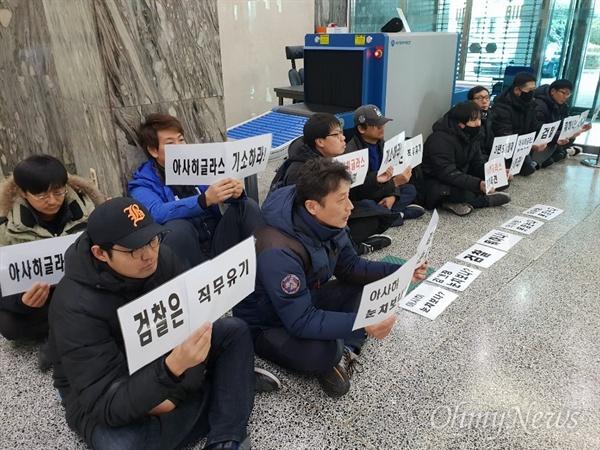 아사히글라스 비정규직 해고노동자들이 27일 오후 대구지검 1층 로비를 점거하고 지검장 면담을 요구하며 농성을 벌이고 있다.