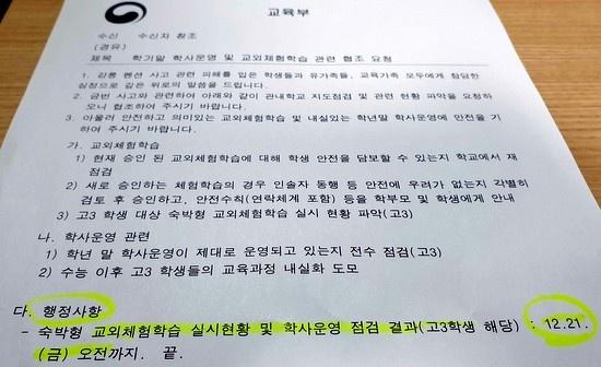 교육부가 지난 19일 시도교육청에 보낸 '체험학습 전수조사' 지시 공문.