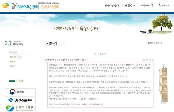 경북 지역에 거주했던 탈북민 997명의 이름, 생년월일, 주소 등이 담긴 개인정보가 지난 11월 경 해킹을 통해 유출된 것으로 확인됐다. 경북하나센터 홈페이지에 올라온 관련 안내문.