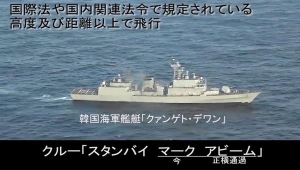 일본 방위성이 공개한 광개토대왕함 레이더 가동 상황 일본 방위성은 지난 20일 동해상에서 발생한 우리 해군 광개토대왕함과 일본 P-1 초계기의 레이더 겨냥 논란과 관련해 P-1 초계기가 촬영한 동영상을 28일 오후 공개했다. 2018.12.28 [일본 방위성 홈페이지]