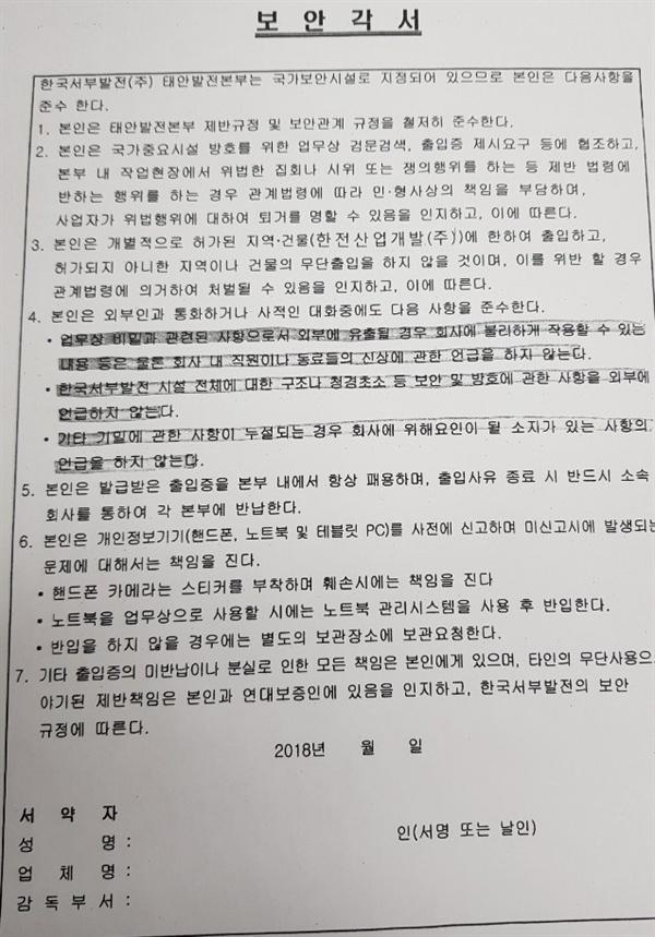 한국서부발전(주) 태안화력 하청노동자들에게 제출을 요구한 보안각서