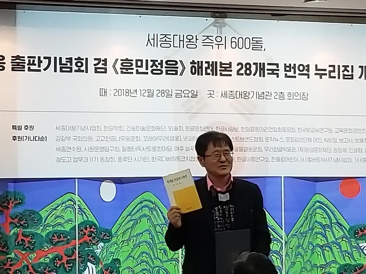 김슬옹 박사의 '28분 강연 쇼' '28분 강연 쇼'를 하고 있는 김슬옹 박사의 사진이다.