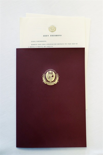 청와대가 30일 오후 북한 김정은 국무위원장이 문재인 대통령에게 보내온 친서를 공개했다. 김정은 북한 국무위원장은 이날 문 대통령에게 향후 남북 관계를 위한 친서를 보내왔다고 청와대는 발표했다. 청와대는 친서의 직접 공개는 정상 외교에서는 친서의 내용은 공개하지 않는다며, 표지와 일부 내용만 공개한다고 밝혔다. 2018.12.30 [청와대 제공]