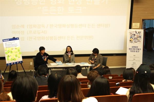 지난 10월 부산영화제 기간 중 한국영화성평등센터 든든과 영화진흥위원회가 함께 개최한 '한국영화 성평등 정책 포럼'