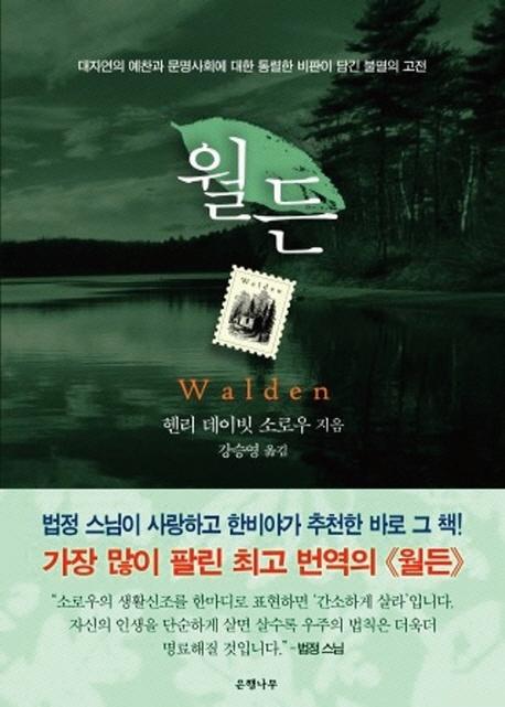 <월든> 책 표지
