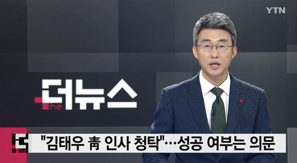 YTN의 <노종면의 더뉴스> 12월 28일자 보도 화면