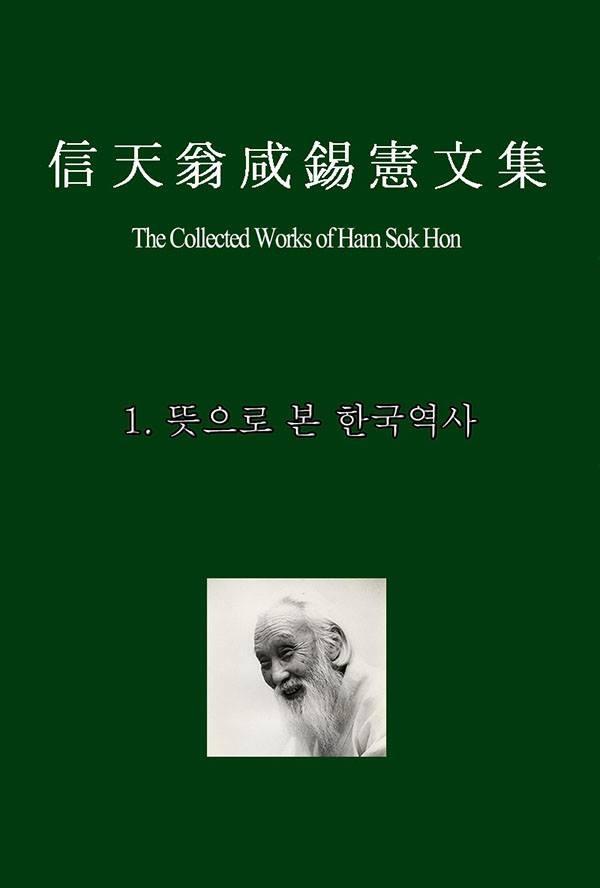 최근 정현필 선생이 펴낸 <함석헌문집> 전자책 중 일부