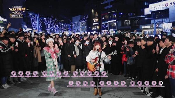 사전 녹화로 진행된 < 2018 MBC 가요대제전 > 볼빨간사춘기의 거리 공연은 노래방 화면처럼 편집해 시청자들에게 웃음을 선사했다.