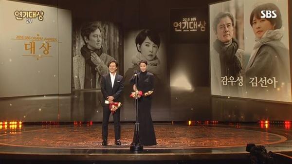 <SBS 연기대상>의 한 장면