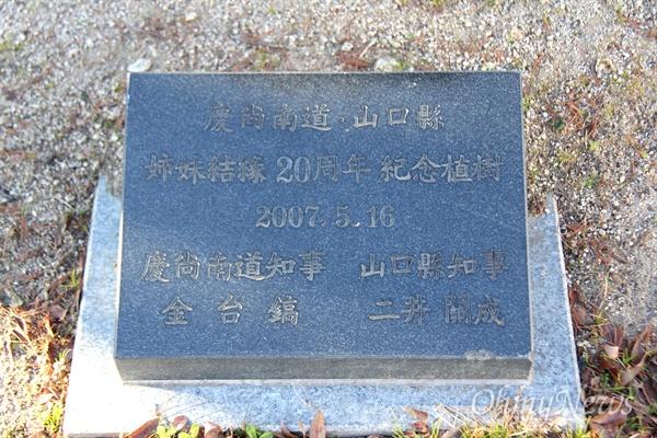 김태호 전 경남지사가 2007년 5월 16일 일본 야마구치현과 자매결연을 맺고 했던 기념식수 표지석.