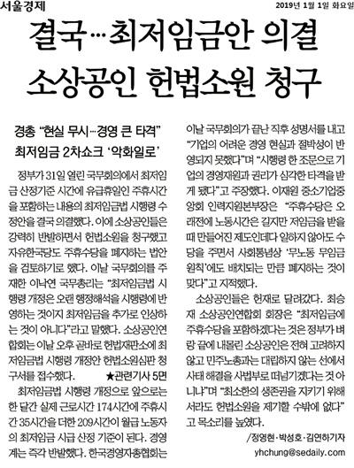 <서울경제> 2019년 1월 1일자 1면에 실린 '최저임금 비판' 기사.