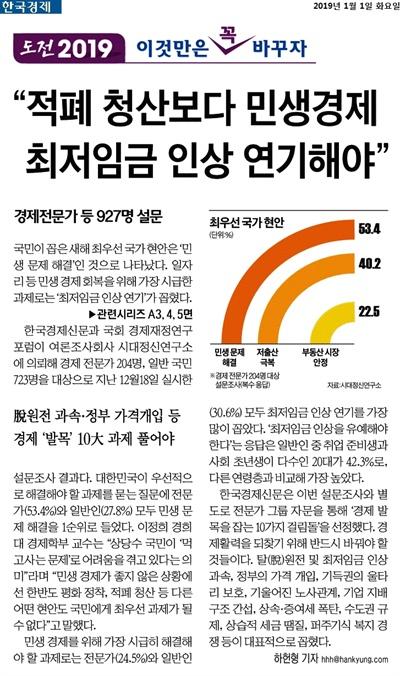 """<한국경제> 2019년 1월 1일자 1면에 실린 """"적폐 청산보다 민생경제, 최저임금 인상연기해야"""" 기사."""