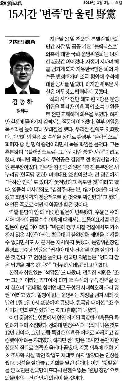 1월 2일자 <조선일보> A34면에 실린 '15시간 변죽만 울린 야당' 기사.