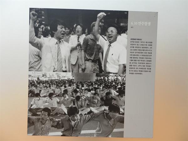 6월항쟁 당시 직선제를 요구하는 국민들의 시위. 서울 서대문형무소에 전시됐던 사진.