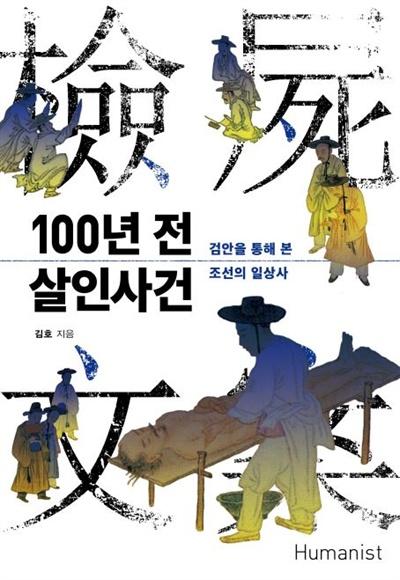 <100년 전 살인사건> 표지