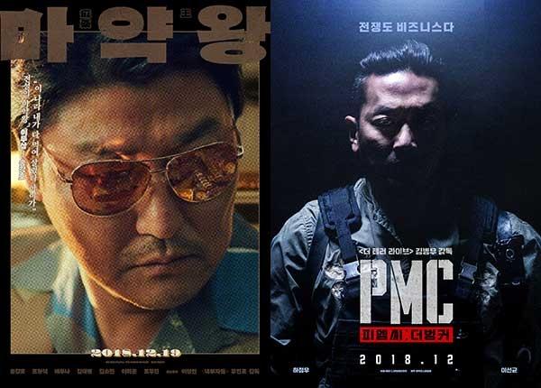 배우의 힘에 의존했던 <마약왕>과 <PMC: 더 벙커>