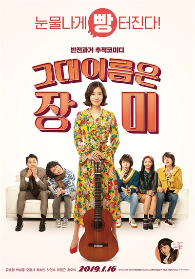 영화 <그대 이름은 장미>의 한 장면.