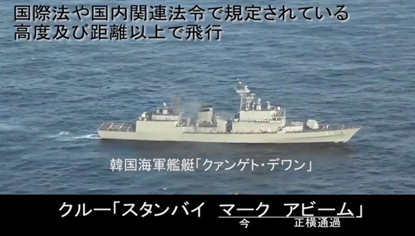 일본 방위성은 2018년 12월 20일 동해상에서 발생한 우리 해군 광개토대왕함과 일본 P-1 초계기의 레이더 겨냥 논란과 관련해 P-1 초계기가 촬영한 동영상을 2018년 12월 28일 오후 공개했다.