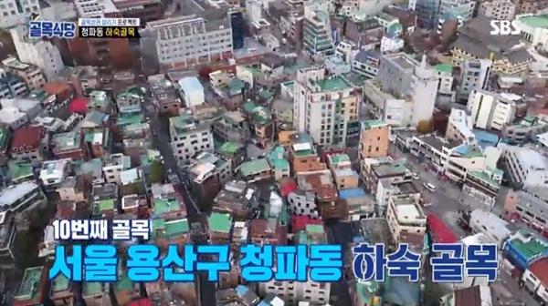 SBS <백종원의 골목식당>의 열 번째 골목, 청파동 하숙골목.