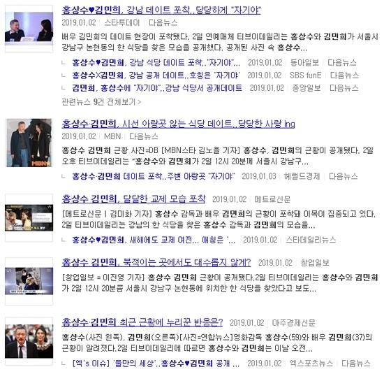 <티브이데일리>가 홍상수-김민희 인증샷 보도를 한 2일, 수많은 매체들이 이를 기사화했다.