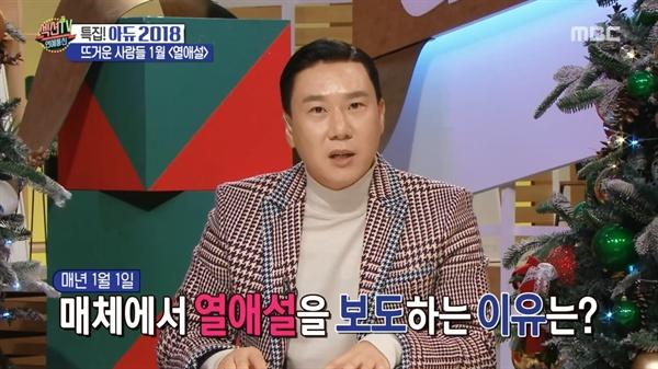 지나달 24일 <섹션TV 연예통신> 방송 장면