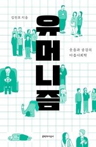 <유머니즘> 책 표지  사회학자 김찬호의 새 책 <유머니즘>이 나왔다.