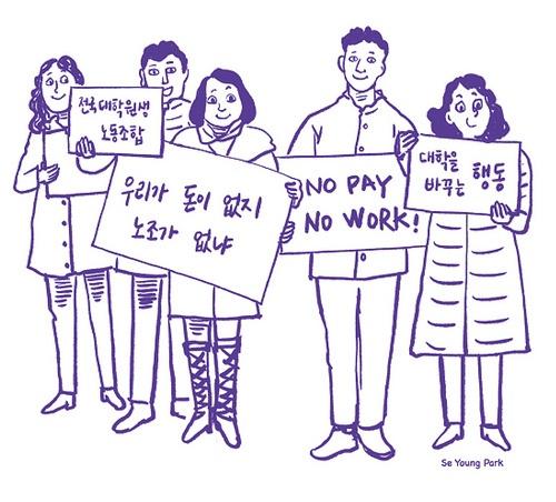 교수들의 비위사건은특정인의 도덕성 문제가 아니다.시스템의 문제다. 대학원노동조합은 이러한 인식에서 출발했다.