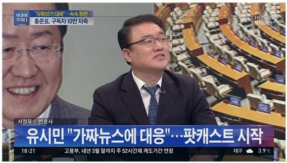 유시민 노무현재단 이사장 맹비난하는 서정욱 변호사. TV조선(2018/12/24)
