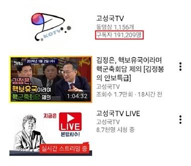 고성국TV 모바일 화면 갈무리(1/3)