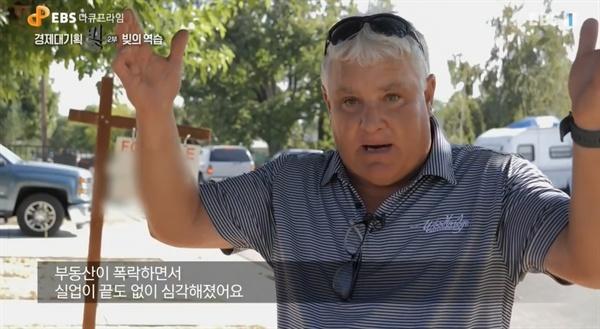 EBS <다큐프라임> '경제 대기획 빚' 3부작 중 한 장면