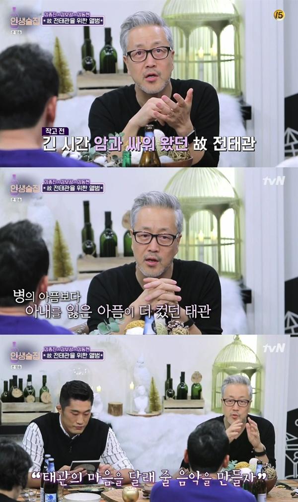 지난 3일 방영된 tvN < 인생술집 >의 한 장면.