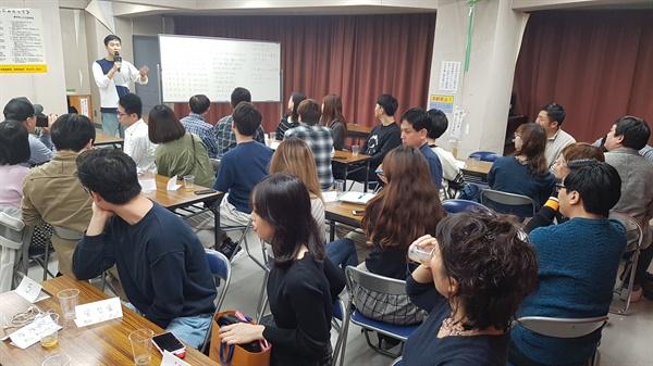 도쿄의 한 한일교류회 모습. 한국인과 일본인들이 조를 나눠 앉아 모임 진행방식에 대한 설명을 듣고 있다.