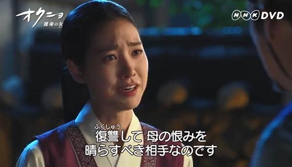 일본 NHK TV에서 매주 일요일 밤 방영되는 <옥녀-운명의 여인>의 한 장면. 사진은 한국어로 돼있는 DVD판을 캡처한 것이어서 일본어 자막이 있다.