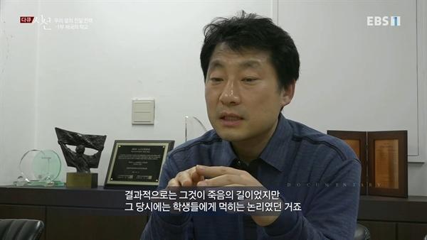EBS <다큐 시선> '우리 곁의 친일 잔재' 3부작 중 1부 '제국의 학교'편 중 한 장면