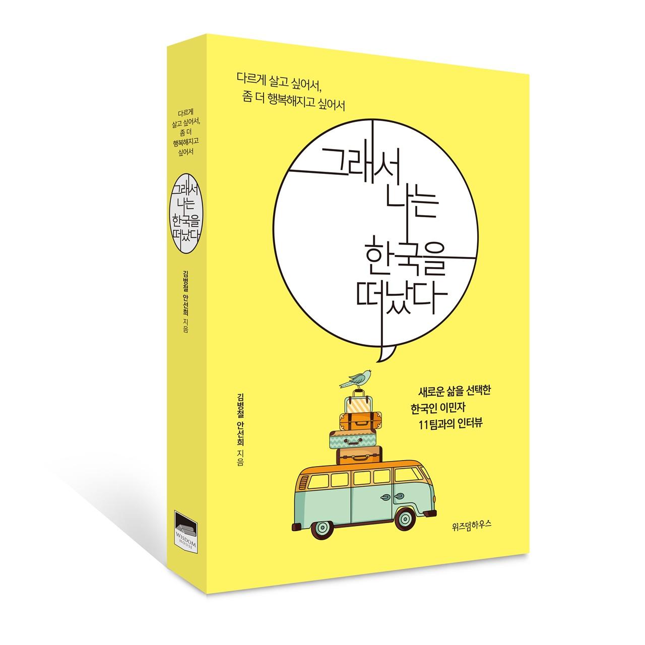 책 <그래서 나는 한국을 떠났다>