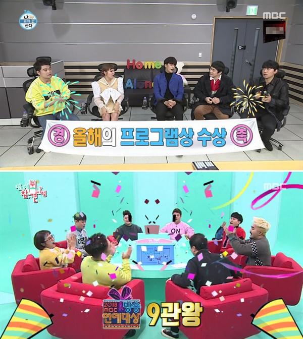 지난 4일과 5일 방영된 MBC < 나혼자산다 >, < 전지적참견시점 >은 연말 시상식 뒷이야기를 중심으로 내용을 꾸몄다. (방송화면 캡쳐)