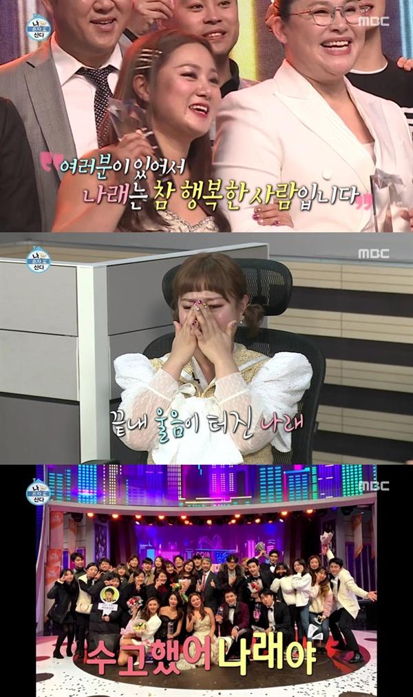 지난 4일 방영된 MBC < 나혼자산다 >의 한 장면.