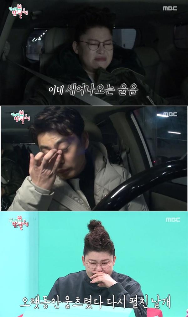 지난 5일 방영된 MBC < 전지적참견시점 >의 한 장면