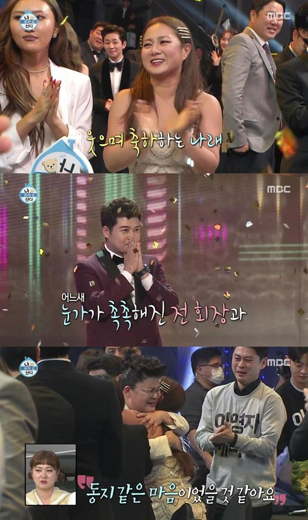 지난 4일 방영된 MBC < 나혼자산다 >의 한 장면