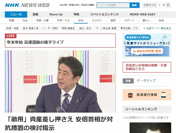 아베 신조 일본 총리의 일제 강제징용 피해자 배상 관련 발언을 보도하는 NHK 뉴스 갈무리.
