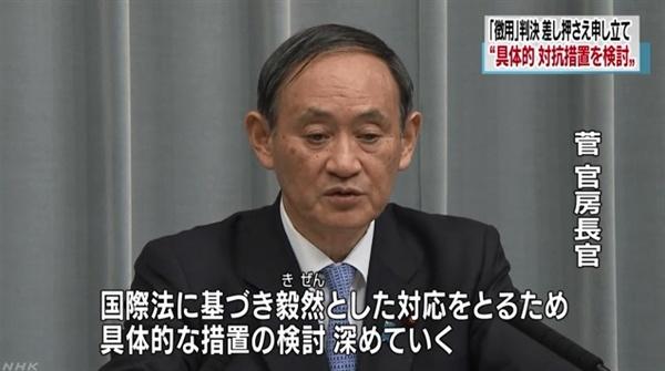 스가 요히시데 일본 관방장관의 강제징용 피해 배상 관련 발언을 보도하는 NHK 뉴스 갈무리.