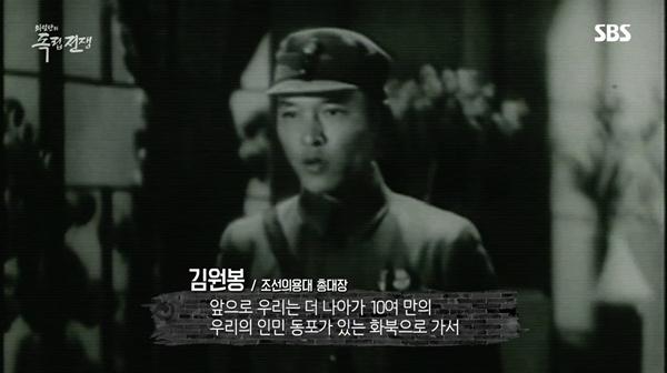 2019년 1월 6일 방영된 < SBS 스페셜 > 신년 특집 다큐멘터리 '의렬단의 독립전쟁' 중 한 장면