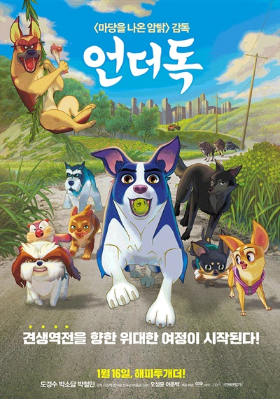 <언더독> 포스터 <언더독> 포스터
