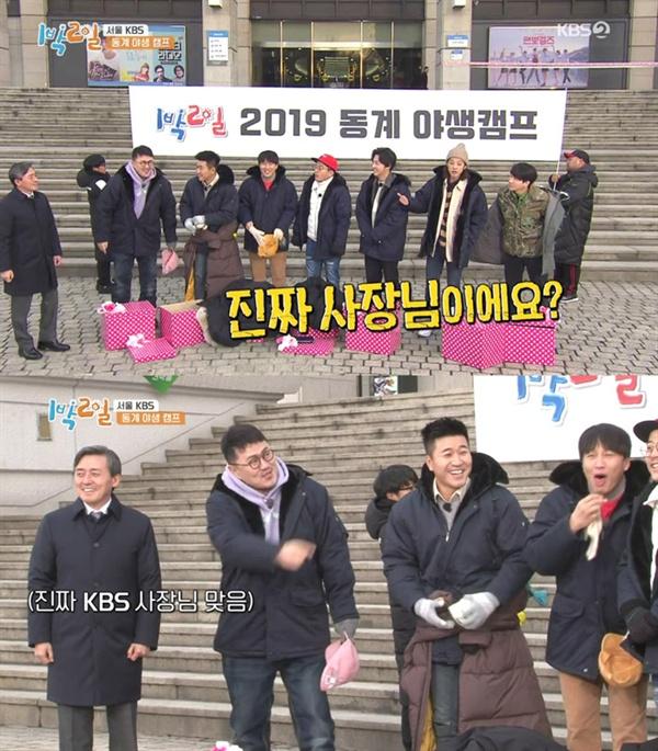 지난 6일 방송된 KBS 2TV <해피선데이-1박2일> 시즌3의 한 장면